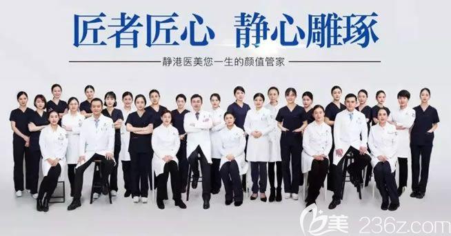 杭州静港花蕊妇科整形专家团队