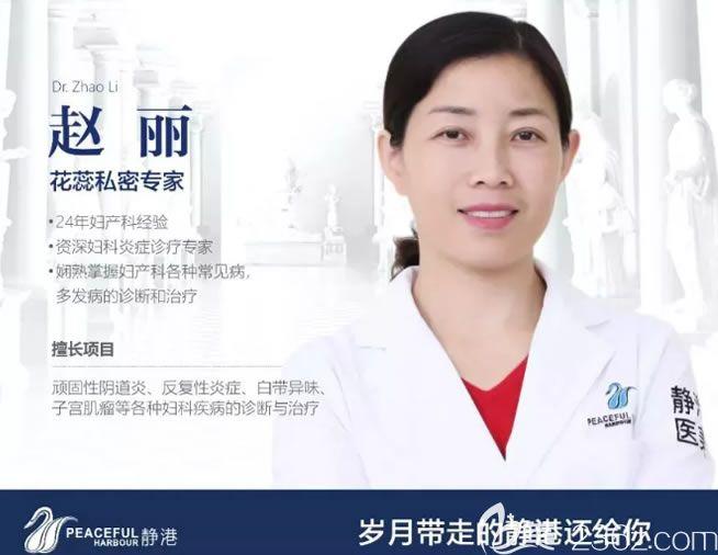 杭州静港私密整形专家赵丽