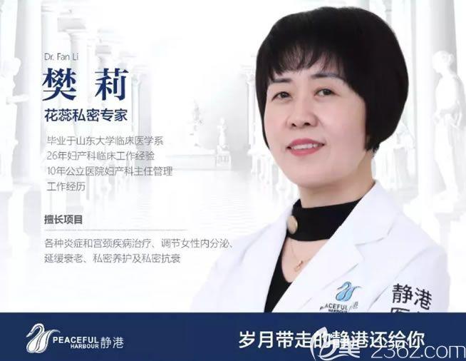 杭州静港私密整形专家樊莉