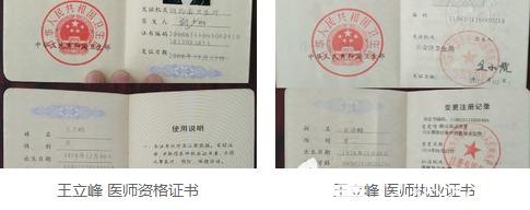 西安博医整形美容医疗医师团队资格证书