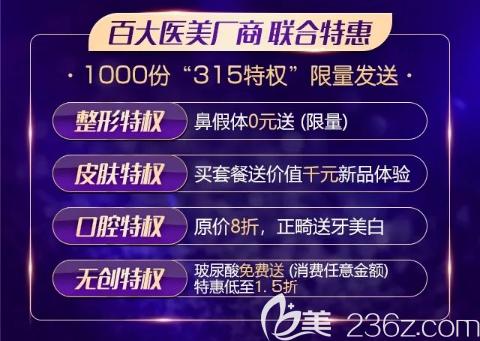 贵阳美莱3.15特权