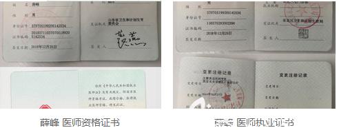 西安诺颜整形美容医院医师团队资格证书