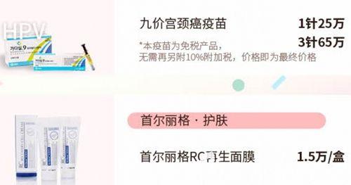 韩国首尔丽格宫颈癌疫苗特价