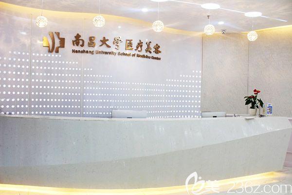 南昌大学医疗美容门诊部前台环境展示