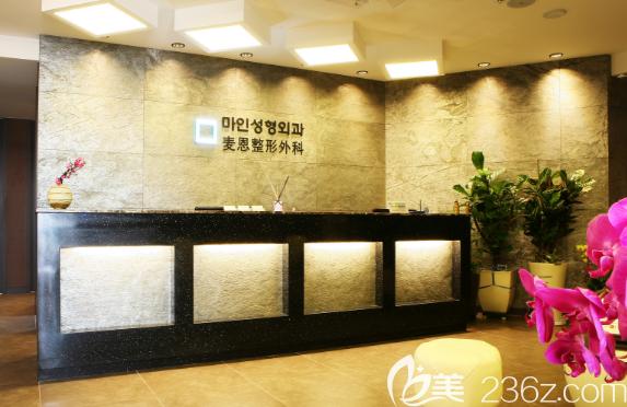 韩国麦恩整形外科医院