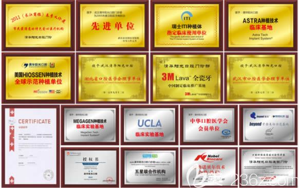 武汉清华阳光牙科医院品牌荣誉