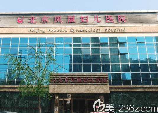 北京凤凰妇儿医院大楼