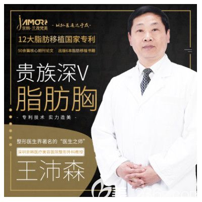 深圳京韩自体脂肪丰胸专家王沛森