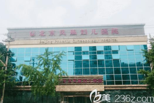 北京凤凰妇儿医院优惠价格表 处女膜修复低至1360元,早孕检查低至68元