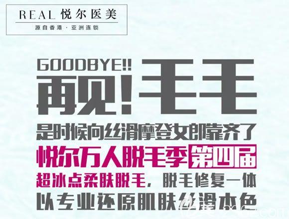 慈溪悦尔2019第四届万人脱毛节活动