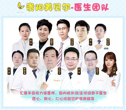 贵阳美贝尔医生团队