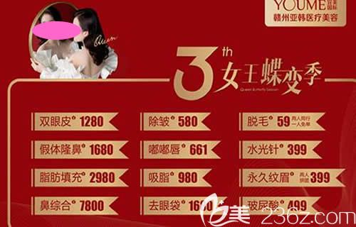赣州亚韩3月整形优惠价格表及吴礼诚隆鼻注射美容案例全新上线