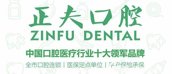 深圳正夫口腔收费怎么样?透露一份本院的种植牙及牙齿矫正价格表给大家参考