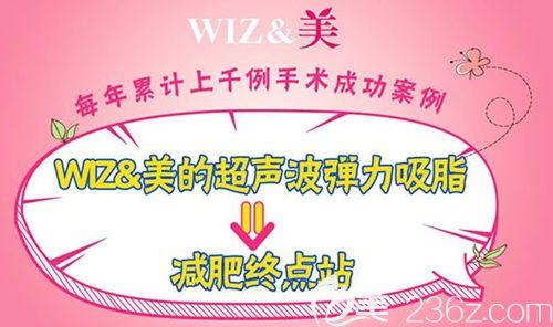 韩国WIZ美春季瘦身优惠已公布 腰腹360°超声波弹力吸脂约18600人民币