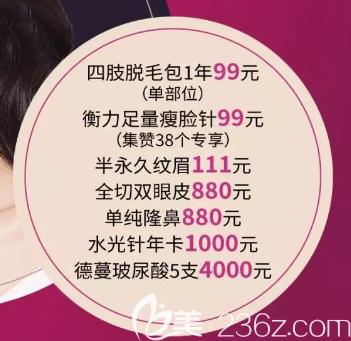 3月29日-31日重庆军美医疗美容医院72h周年庆嘉年华返场优惠来袭!