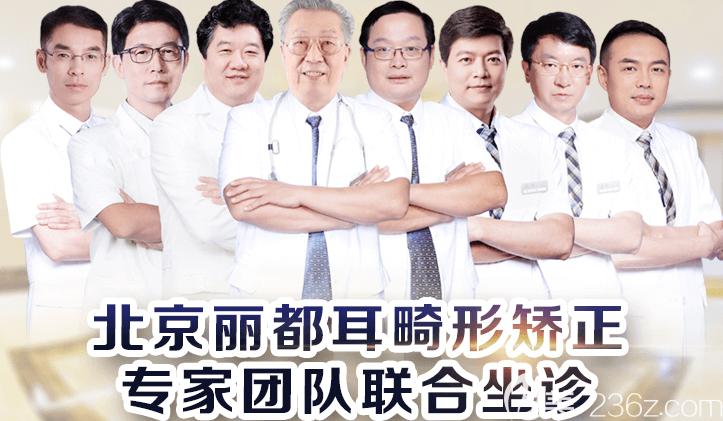 北京丽都耳畸形矫正医生团