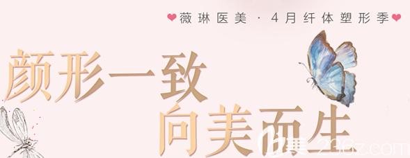 北京薇琳四月纤体塑形季优惠活动公布 祛眼袋2980元,果酸焕肤580元