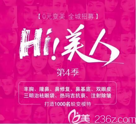 长沙雅美第四季'HI,美人'招募活动详情