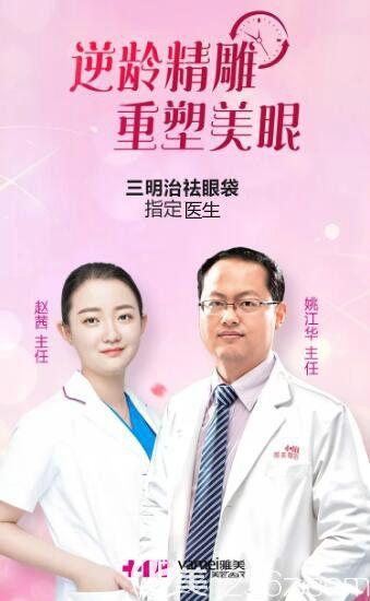 长沙雅美三明治祛眼袋指定医生介绍