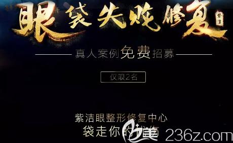 北京紫洁医美祛眼袋修复活动宣传图
