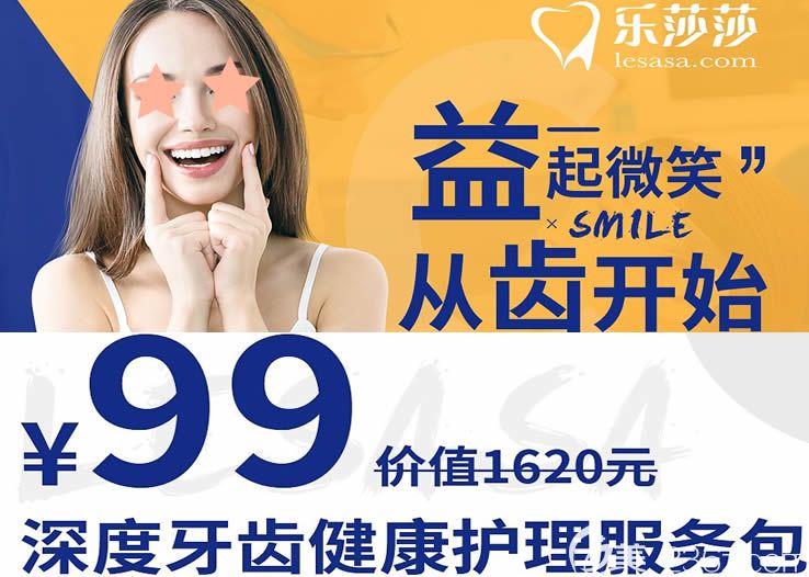深圳乐莎莎口腔优惠来袭 99元可获1620元牙齿健康服务包护理牙齿1整年