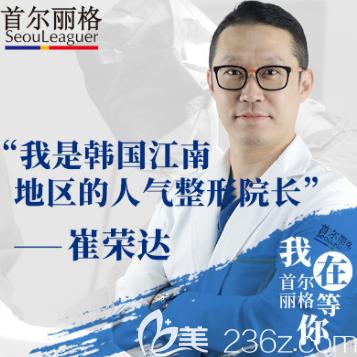 上海首尔丽格整形美容医院面部轮廓整形崔荣达院长