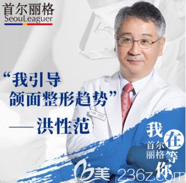 上海首尔丽格整形美容医院面部轮廓整形洪性范院长