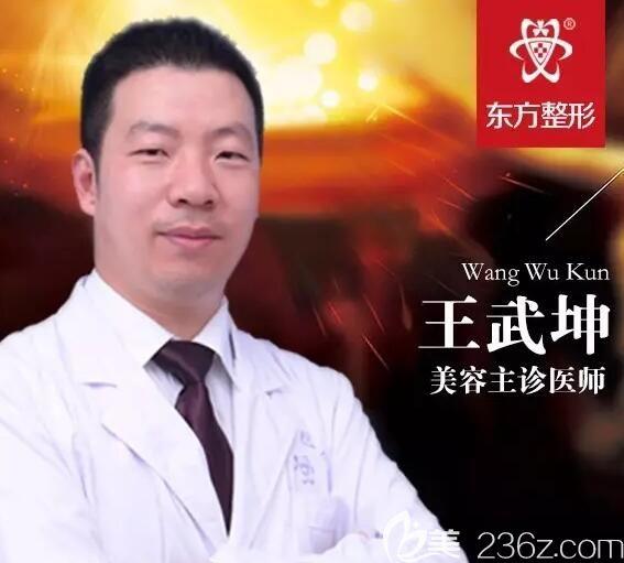 盐城东方王武坤整形医生