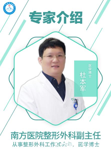 广州南方医院整形科磨骨医生杜本军