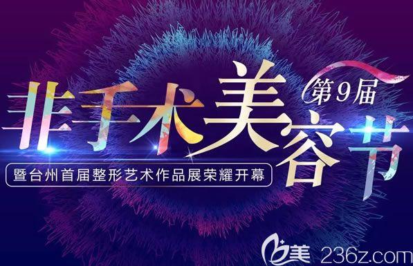 台州温岭维多利亚整形2019第9届美容节优惠活动价目表上线,双眼皮隆鼻价格1680元起活动海报五
