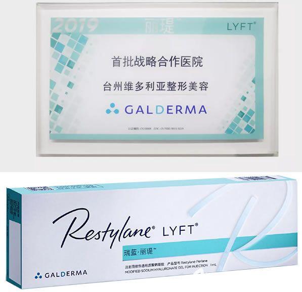 台州维多利亚发布瑞蓝3号丽瑅玻尿酸