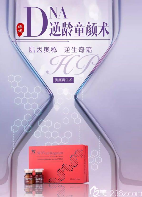 台州维多利亚发布维式DNA逆龄童颜术
