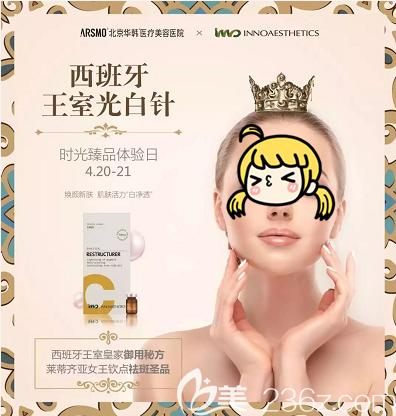 北京华韩西班牙王室光白针体验活动宣传图