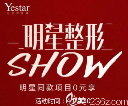 长沙艺星医学美容医院4月份明星整形SHOW,双眼皮1280元,除皱99元,20款明星项目全城免费招募!