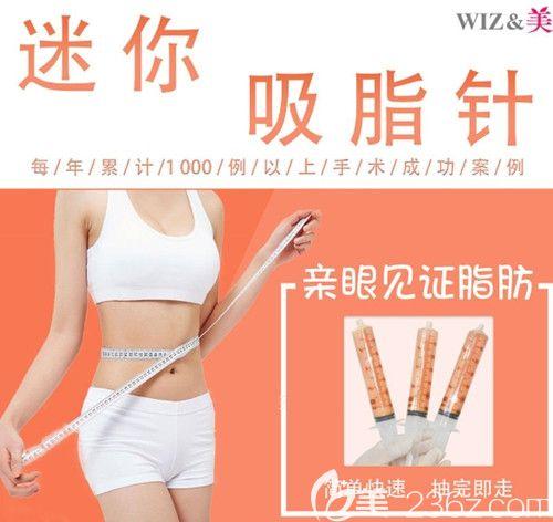 想局部瘦身还无痕?选择韩国WIZ美医院的迷你吸脂针一阵仅需1870元活动海报五