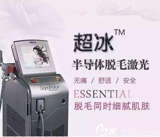 南京艺星选择的超冰脱毛仪器