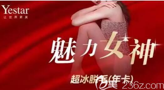 南京艺星2019特价超冰脱毛年卡双人结伴28元脱唇毛/腋毛 术后不用担心影响排汗副作用