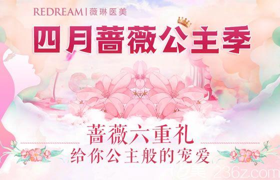 杭州薇琳医美2019年4月蔷薇公主季优惠活动价格表发布 隆鼻3980元双眼皮980元起