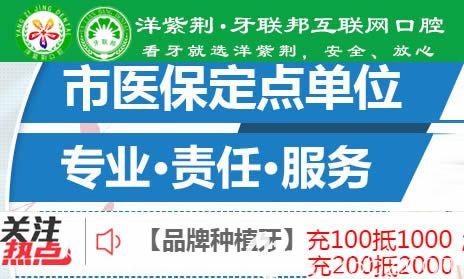 南宁洋紫荆口腔价格表全新上线喽 进口种植牙还可充100元抵1000元使用