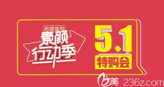 新疆整形美容医院5.1特购会,瘦脸针680元,激光祛斑880元!