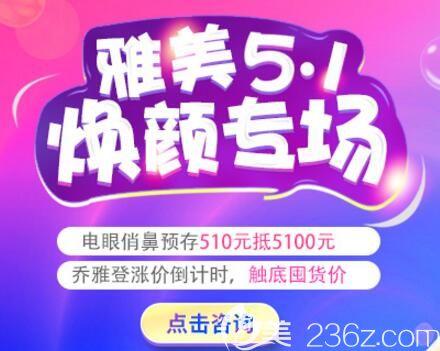 长沙雅美51整形专场优惠活动介绍