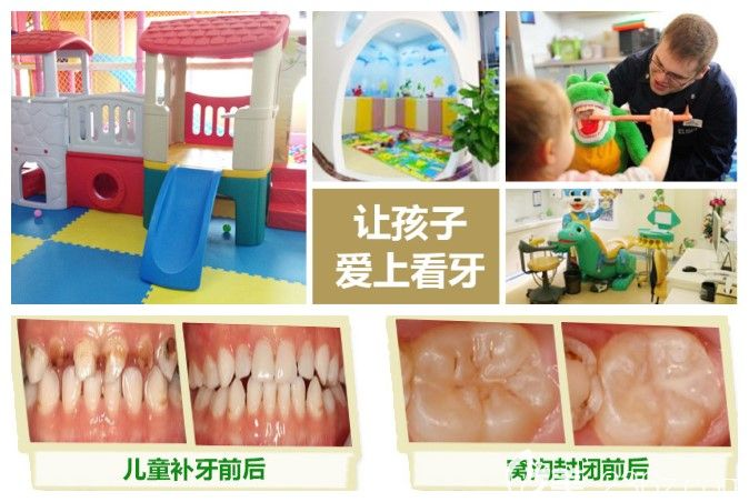 拜尔儿童齿科中心环境