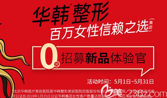 北京华韩整形五月推出0元招募九大新品体验官活动并附送本月优惠