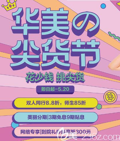 重庆华美尖货节双人同行8.8折,师生85折,自体脂肪丰苹果肌3800元起!