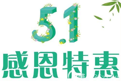 韩国WIZ美5月感恩特惠 全脸埋线提升+400发7960元起微整形项目折上折