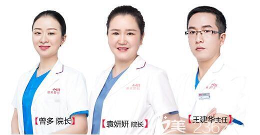 长沙雅美微创医疗美肤医师团队