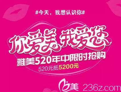 长沙雅美医疗美容医院520年中整形优惠活动介绍