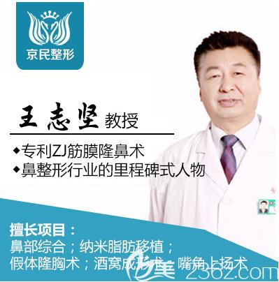 北京京民王志坚医生