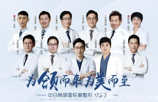 上海愉悦美联臣医疗美容医院医生团队