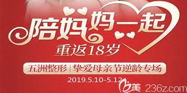 武汉五洲莱美母亲节特别献礼,刘骏祛眼袋 提眉 线雕等项目立减512元